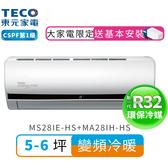 【TECO 東元 4-5坪 R32一對一變頻冷暖冷氣 MS28IE-HS+MA28IH-HS