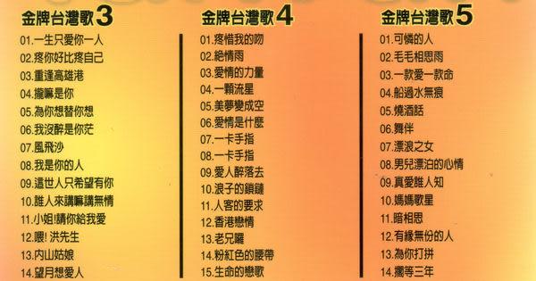 金牌台灣歌 台語排行榜 CD 5片裝精選珍藏版 媽媽歌星 戀歌 風飛沙 疼惜我的吻 (音樂影片購)