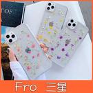 三星 A71 A51 A80 A70 A60 A50 A30S A30 A20 乾燥花殼 手機殼 全包邊 軟殼 保護殼