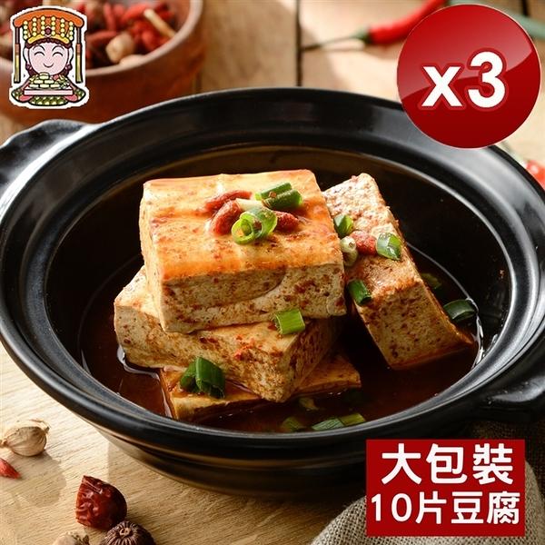 【媽祖埔豆腐張】非基改麻辣臭豆腐-大包裝(10片豆腐/全素)-3入組