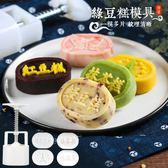綠豆糕模具中秋廣式月餅饅頭冰皮月餅點心家用手壓式不黏烘焙模具
