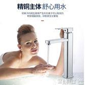 水龍頭 水龍頭冷熱全銅衛生間洗臉盆水龍頭台上盆水龍頭瀑布龍頭 寶貝計畫