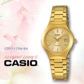 CASIO手錶專賣店 卡西歐 LTP-1170N-9A 女錶 指針表 不鏽鋼錶帶 強力防刮礦物玻璃 日期顯示 三折錶帶