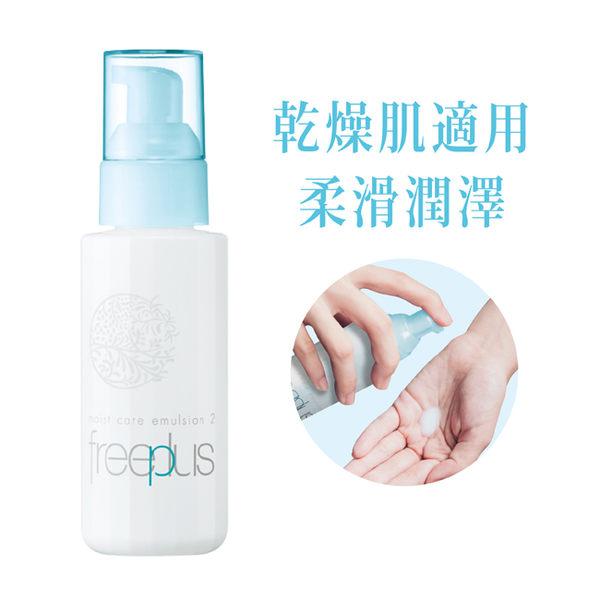 freeplus 保濕修護乳液(滋潤型)100ml