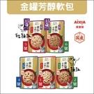AIXIA愛喜雅[金罐芳醇軟包,5種口味,60g,日本製](一箱24入)