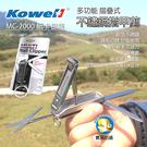 [韓製 Kowell] MC2000 多功能折疊 不鏽鋼 指甲剪 紙卡裝 ; 指甲刀 ; 蝴蝶魚戶外