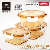 【美國康寧 Pyrex】透明玻璃保鮮盒3件組(AMBS0304)