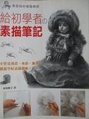 【書寶二手書T1/藝術_XEP】給初學者的素描筆記_永山裕子