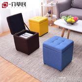 換鞋凳 收納凳子多功能儲物凳家用簡約沙發凳矮凳成人現代時尚客廳換鞋凳 歌莉婭