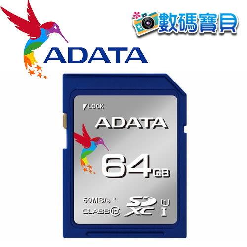 【免運費】 威剛 ADATA Premier SDXC 64GB UHS-I Class10 (讀|寫速度50|10MB/s,ASDX64GUICL10-R,終身保固) 64g