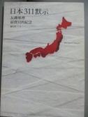 【書寶二手書T6/社會_NDA】日本311默示-瓦礫堆裡最寶貝的紀念_陳弘美