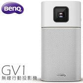 【滿1件折扣 9/30前送60吋便攜投影幕*1】BENQ GV1 LED 無線微投影機
