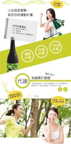 達觀-萃綠檸檬果膠代謝酵素 750ml/罐