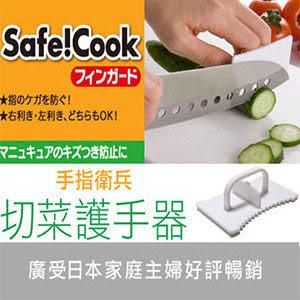 切菜護手器 切菜輔助 切菜保護 不再切到手指 保護手指 護指 廚房用品【SK849】Loxin