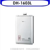 (含標準安裝)櫻花【DH-1603L】16公升強制排氣(與SH1635/SH-1635同款)熱水器桶裝瓦斯
