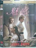 挖寶二手片-B24-108-正版DVD*電影【魅惑】-妮可基嫚*柯林法洛