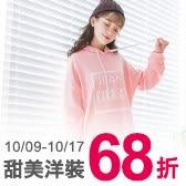 ▼10/9 比Ice Cream更甜♥甜美洋裝68折