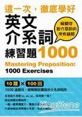 這一次,徹底學好英文介系詞:練習題1000