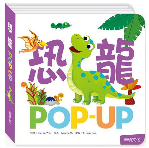 Pop up.4:恐龍(繪本故事系列P004)【立體書】##
