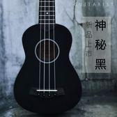 21寸初學者ukulele烏克麗麗夏威夷四弦琴小吉他尤里克克 星辰小鋪