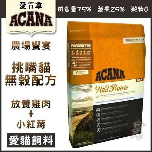 *KING WANG*ACANA 愛肯拿-農場饗宴 無穀貓糧-雞肉小紅莓-1.2kg
