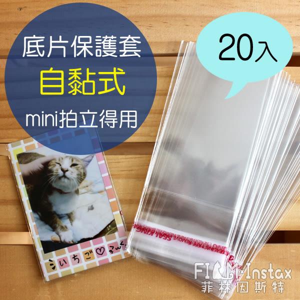 【菲林因斯特】拍立得底片保護套 自黏式20入 透明袋/ mini8 mini25 mini50S mini90 空白可