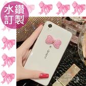 HTC U19e U12 life U12+ Desire12+ U11+ U11 EYEs 多圖款女王系列 手機殼 水鑽殼 訂製 DC