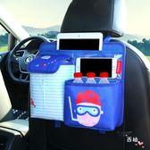 汽車座椅背置物袋椅背袋車載雜物收納袋 多功能車內紙巾盒套掛袋 五款可選