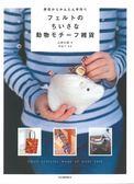 羊毛氈製作小巧可愛動物造型雜貨小物手藝集