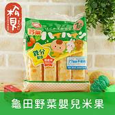 《松貝》龜田野菜嬰兒米果53g【4901313194980】bf2