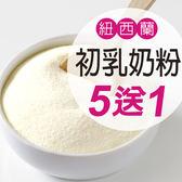 【大醫生技】紐西蘭初乳粉30包入 $980/盒 買5送1 IgG免疫球蛋白 兒童益生菌 紐西蘭