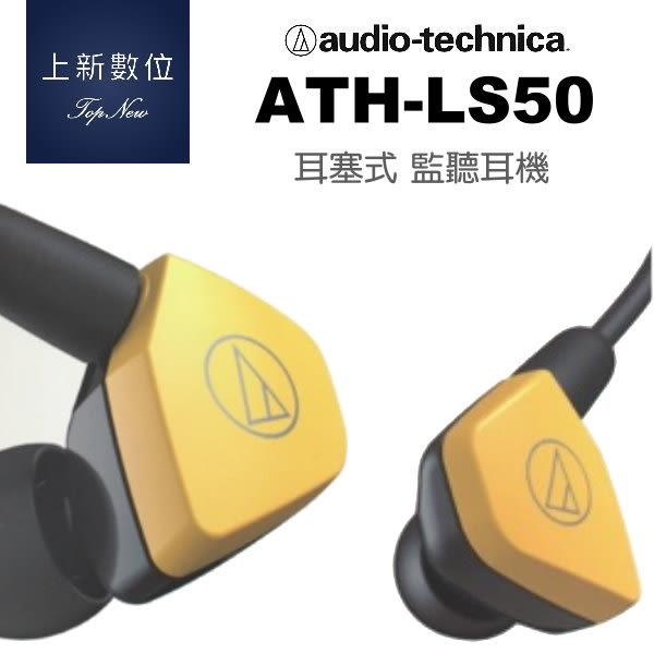 立即出貨《台南-上新》ATH- LS50 鐵三角 雙動圈 耳塞式 監聽 耳機 三角鐵 可拆式 導線 公司貨