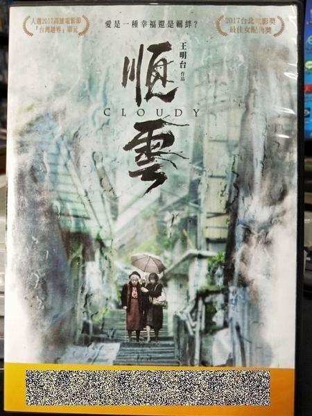 挖寶二手片-P75-006-正版DVD-華語【順雲】-陳季霞 劉引商(直購價)