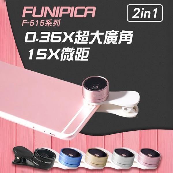 【coni shop】FUNPICA F515 0.36X超大廣角附贈15X微距二合一手機單眼鏡頭 自拍神器 廣角鏡頭