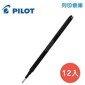 PILOT 百樂 BLS-FR7-B 黑色 0.7 魔擦鋼珠筆芯 12入/盒