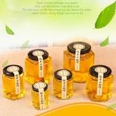 小號六棱玻璃瓶蜂蜜包裝密封罐果醬菜瓶子燕窩罐頭瓶帶蓋 夏洛特