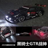 GTR兒童RC遙控汽車