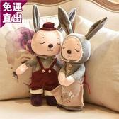 玩偶 一對情侶女生可愛兔子毛絨玩具小布娃娃抱著睡覺玩偶公仔兔兔小號