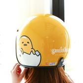 正版蛋黃哥全罩安全帽 三麗鷗 機車安全帽 四分之三 騎士帽 安全帽 台灣製 標準尺寸