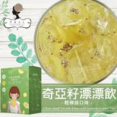 午茶夫人 奇亞籽漂漂飲 輕檸綠口味 7入/盒