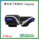 【刀鋒】賽格威平衡輪W1 Segway ...