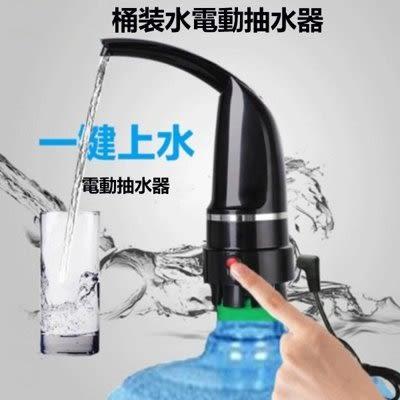 電動抽水器  壓水器【藍星居家】