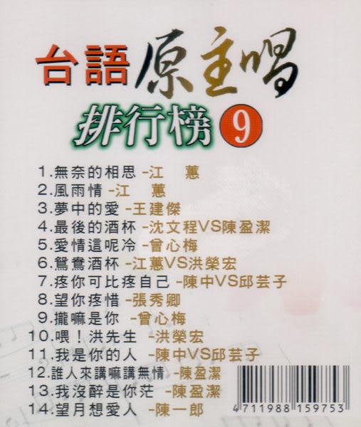 台語原主唱排行榜 第9輯 CD (音樂影片購)