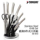 YAMASAKI山崎家電 經典9件式刀具組 SK-9313