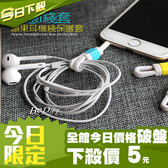 iPhone 6 傳輸線套 蘋果專用 i線套 micro 傳輸線 USB 充電線 保護套 耳機線充電線 集線器 繞線器
