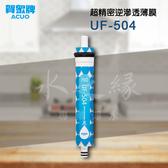 賀眾牌 UF-504 超精密逆滲透薄膜【水之緣】