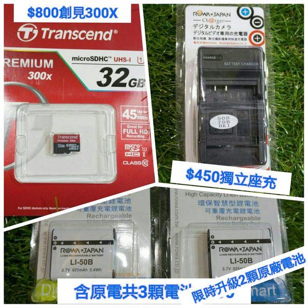 [全店紅] CASIO TR50 (展示福利機) 一年保固 刷卡24期0利率 送32G大全配
