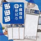 【珍昕】台灣製 皮卡熊 多用途木纖環保擦拭布(1包10枚入)(約30x60cm)/抹布/擦拭布/潔淨布