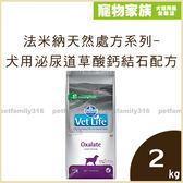 寵物家族-法米納天然處方系列-犬用泌尿道草酸鈣結石配方2kg