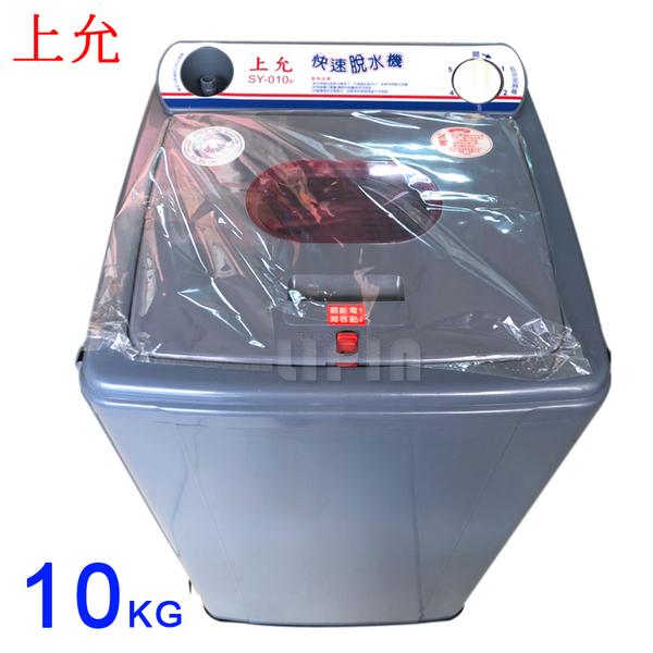 上允10㎏超高速脫水機  SY-010/SY-010A~台灣製造(含運不含拆箱定位)